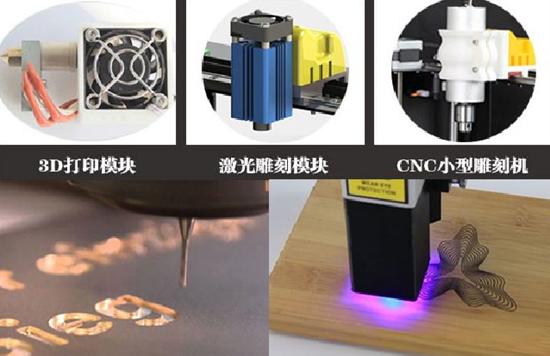 混搭多功能3D打印机