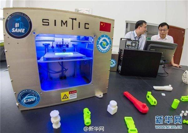我国首台太空3D打印机正式曝光