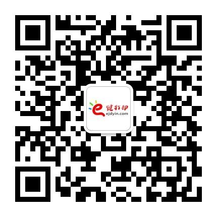 e键打印官方微信二维码