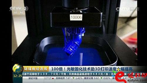 3D打印技术再升级!光敏固化技术助3D打印速度提高100倍!.jpg