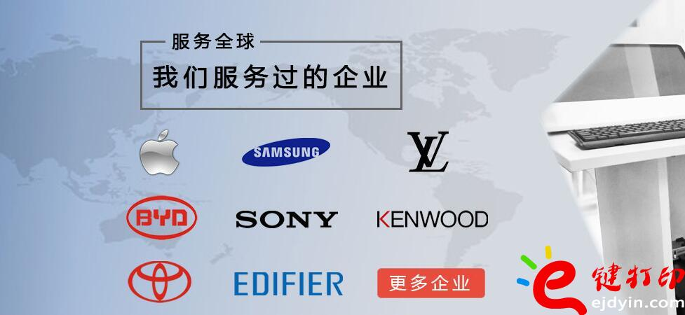 e键打印合作企业